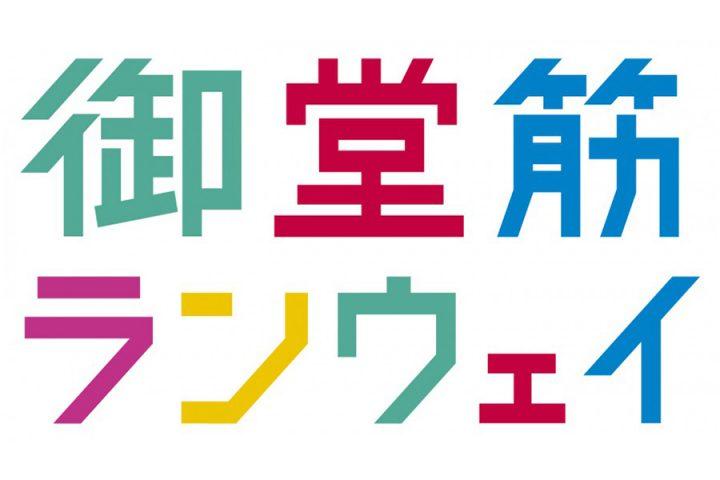 御堂筋ランウェイ ロゴ画像