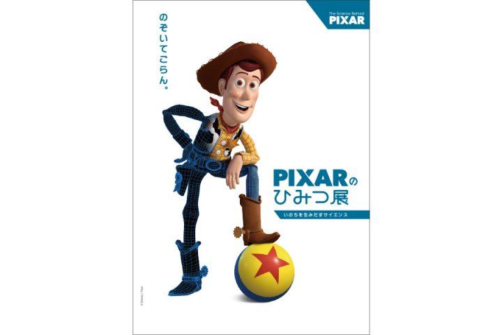 PIXARのひみつ展メイン画像