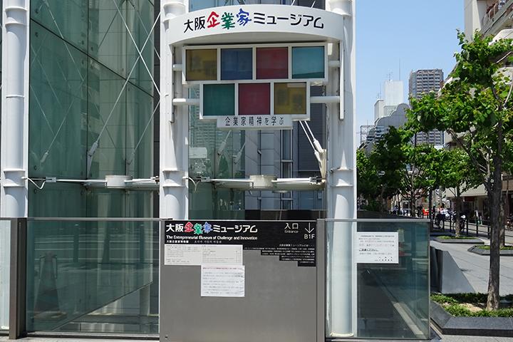 大阪企业家博物馆