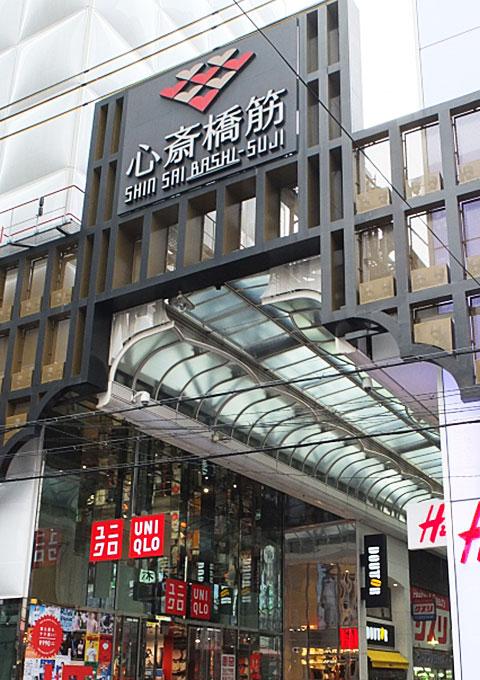 与心斋桥站毗邻的心斋桥筋商店街