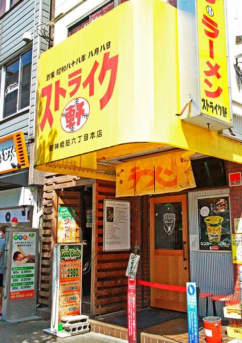 人人都爱的传统中华拉面店