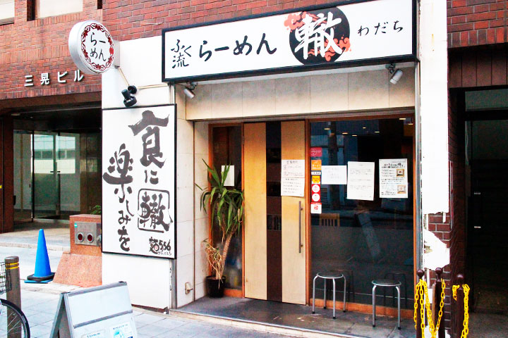 Fuku流拉面 辙 本町本店