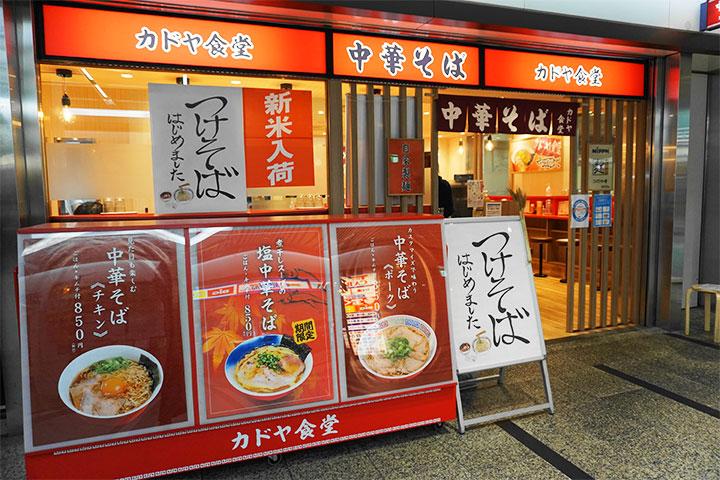 Kadoya食堂 Crysta长堀店 外观