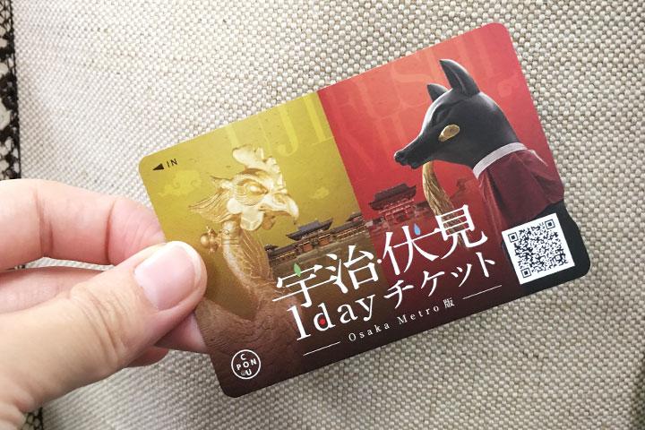 Osaka Metro宇治・伏见1日票