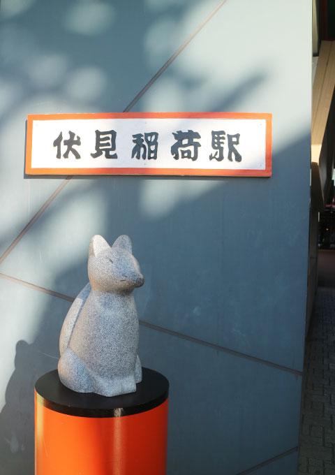 稻荷神迎客的京阪电车伏见稻荷站