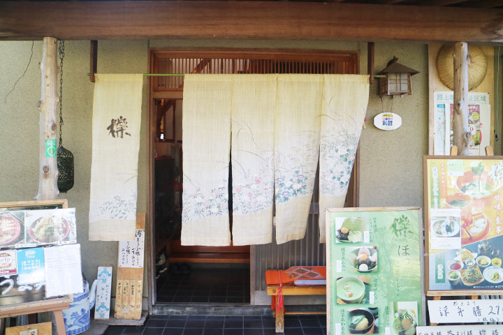 """宇治川附近的茶屋""""櫟"""""""