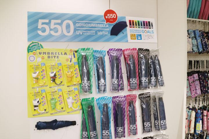 """以与塑料伞相当价位550日元销售的折叠伞""""GO!GO!UMBRELLA"""""""