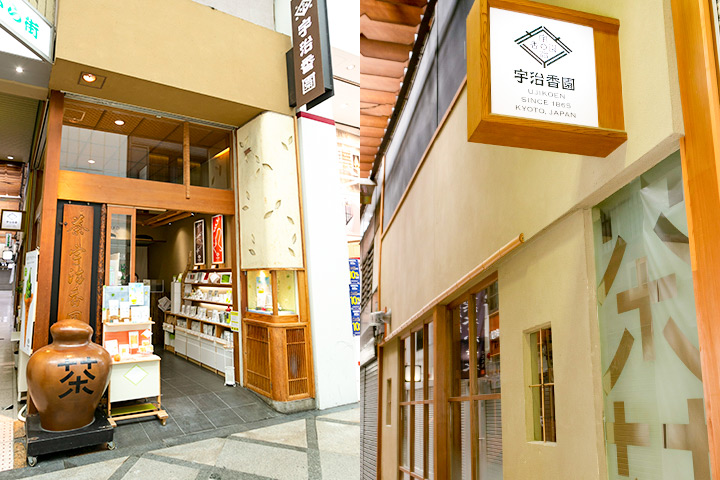 宇治香园 大阪心斋桥店的外观